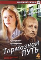 Тормозной путь (2008)