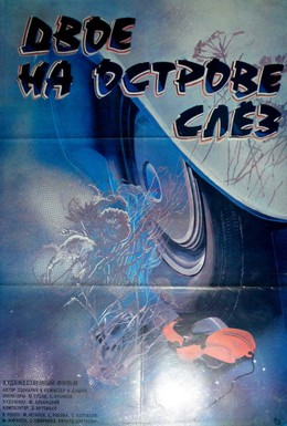 Постер фильма Двое на острове слез (1986)