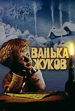 Постер фильма Ванька Жуков (1981)