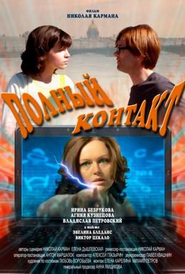 Постер фильма Полный контакт (2011)