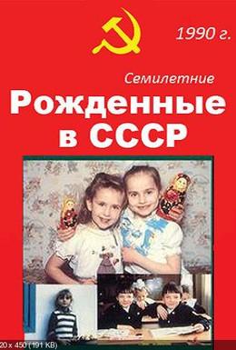 Постер фильма Рождённые в СССР. Семилетние (1991)