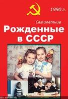 Рождённые в СССР. Семилетние (1991)