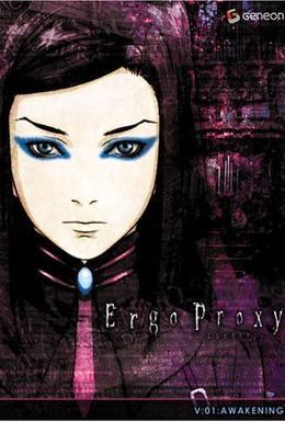 Постер фильма Эрго Прокси (2006)