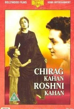 Постер фильма Собственный ребёнок (1959)