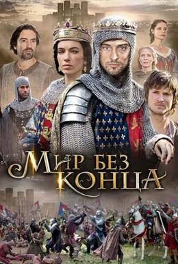 Постер фильма Бесконечный мир (2012)