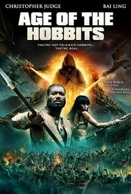 Постер фильма Век хоббитов (2012)