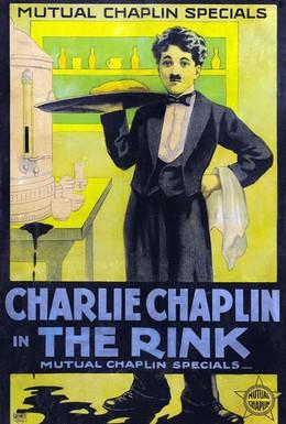 Постер фильма Каток (1915)