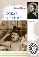 Оскар в ванне (1913)