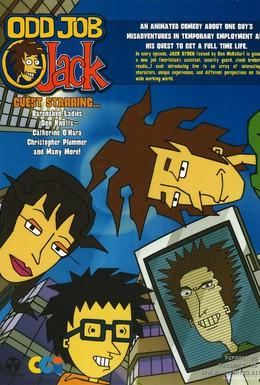Постер фильма Джек на все руки мастер (2003)