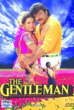 Постер фильма Джентльмен (1994)