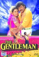 Джентльмен (1994)