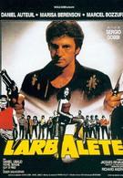 Воины асфальта (1984)