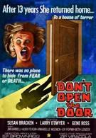 Не открывай дверь (1974)