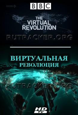 Постер фильма Виртуальная революция (2010)