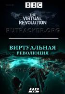 Виртуальная революция (2010)