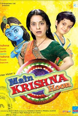 Постер фильма Я – Кришна (2013)
