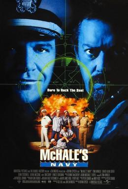 Постер фильма Флот МакХэйла (1997)