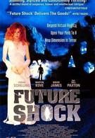 Испытание будущим (1994)