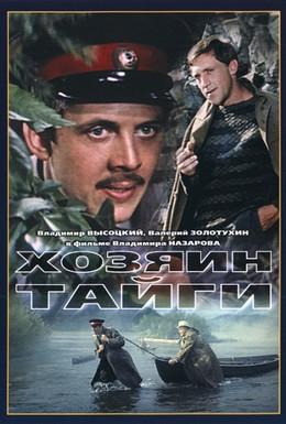 Постер фильма Хозяин тайги (1968)