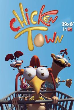 Постер фильма Куриный городок (2011)