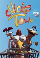 Куриный городок (2011)
