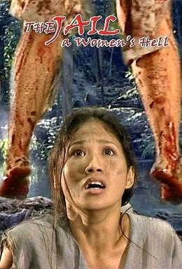 Постер фильма Женская тюрьма: Ад для женщин (2006)