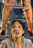 Женская тюрьма: Ад для женщин (2006)