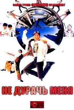 Постер фильма Не дурачь меня (1991)