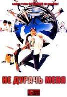 Не дурачь меня (1991)