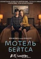 Мотель Бейтсов (2013)