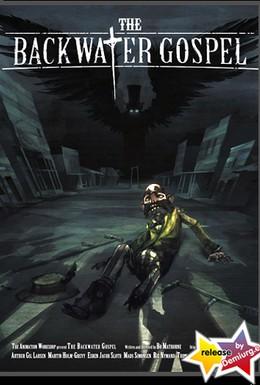 Постер фильма Захолустная проповедь (2011)