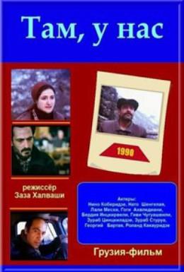 Постер фильма Там, у нас (1990)