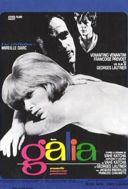 Постер фильма Галя (1966)
