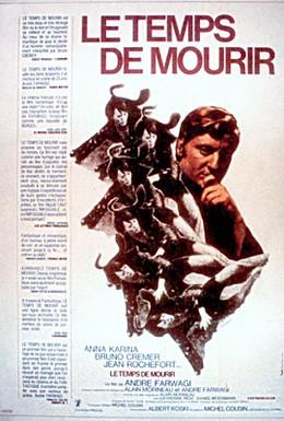 Постер фильма Время умирать (1970)