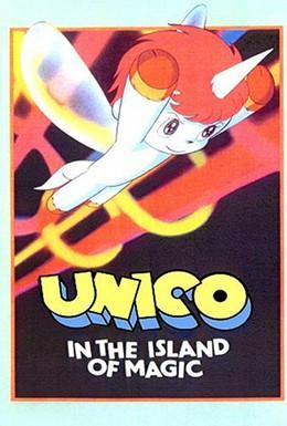 Постер фильма Юнико на магическом острове (1983)