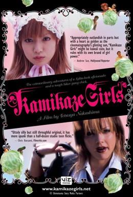Постер фильма Девочки-камикадзе (2004)