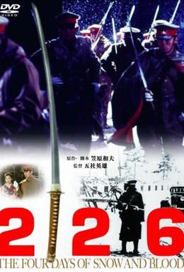 Постер фильма 26-го февраля (1989)