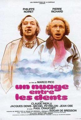 Постер фильма Облако в зубах (1974)