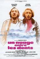 Облако в зубах (1974)