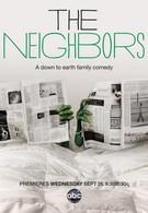 Соседи (2012)