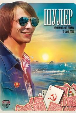 Постер фильма Шулер (2013)