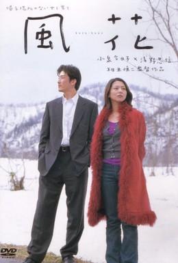 Постер фильма Цветок на ветру (2000)