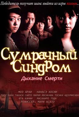 Постер фильма Сумеречный синдром: Смерть по кругу (2008)