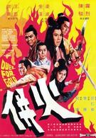 Единым огнем палимы (1971)
