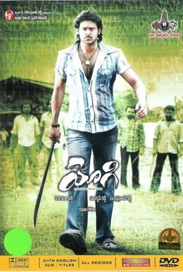 Постер фильма Йоги (2007)