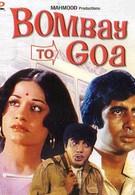 Из Бомбея в Гоа (1972)