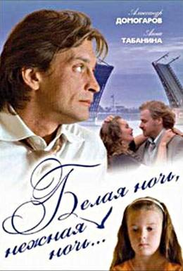 Постер фильма Белая ночь, нежная ночь (2008)