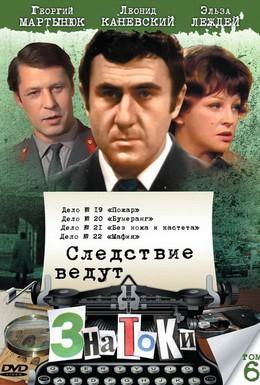 Постер фильма Следствие ведут знатоки: Без ножа и кастета (1988)