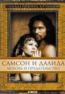 Самсон и Далила (1996)