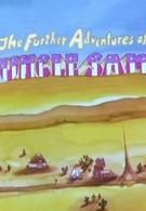 Новые приключения Дяди Сэма (1971)
